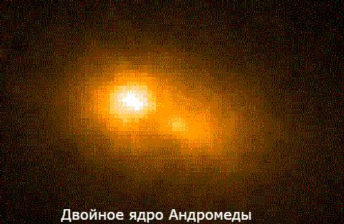 Двойное ядро Андромеды