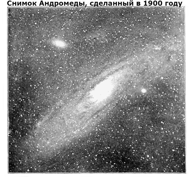 Первый снимок Андромеды
