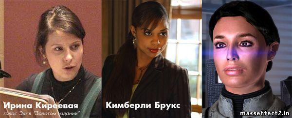 Кимберли Брукс озвучивает Эшли Уильямс