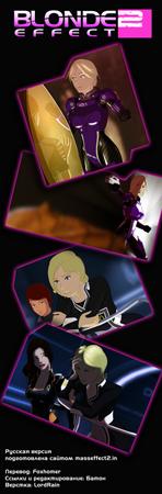 Коллекция мини-комиксов Blonde Effect